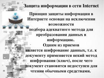 Методы защиты информации в интернете
