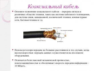 Принцип работы коаксиального кабеля